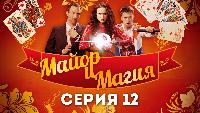 Майор и магия Майор и магия Серия 12