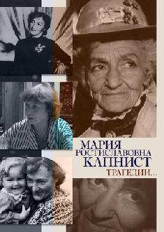 Смотреть Мария Ростиславовна Капнист. Трагедии… бесплатно