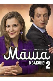 Смотреть Маша в законе! – 2 бесплатно