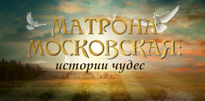 Смотреть Матрона Московская: истории чудес бесплатно