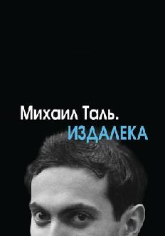 Смотреть Михаил Таль. Издалека бесплатно