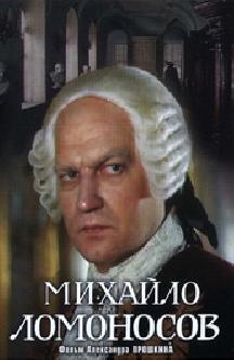 Смотреть Михайло Ломоносов бесплатно