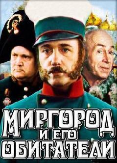 Смотреть Миргород и его обитатели бесплатно