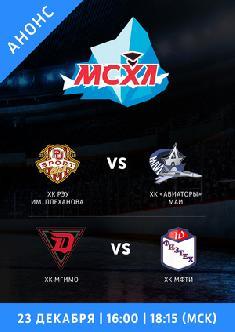 Смотреть Московская студенческая хоккейная лига бесплатно