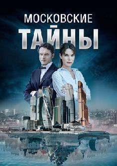Смотреть Московские тайны бесплатно