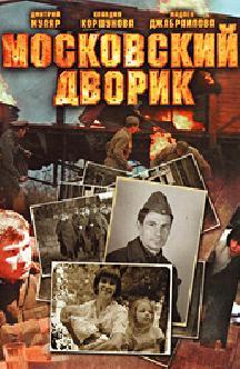Смотреть Московский дворик бесплатно