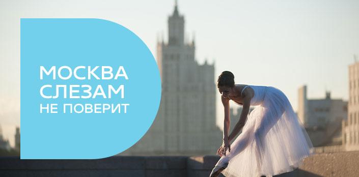 Смотреть Москва слезам не поверит бесплатно