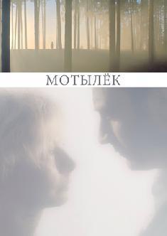 Смотреть Мотылёк бесплатно