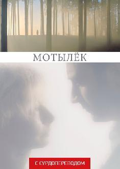 Смотреть Мотылёк (Сурдоперевод) бесплатно