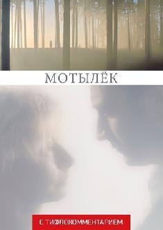 Смотреть Мотылёк (версия с тифлокомментарием) бесплатно