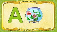 Немецкий алфавит - Buchstabe A - das Aquarium