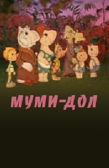 Смотреть Муми-дол бесплатно