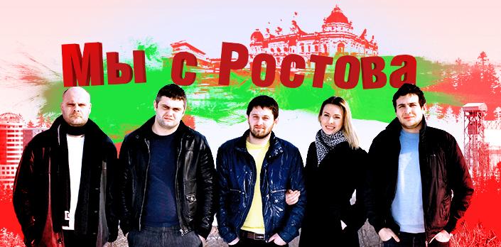 Смотреть Мы с Ростова бесплатно