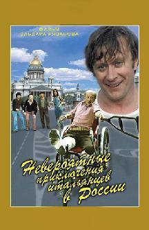 Смотреть Невероятные приключения итальянцев в России бесплатно