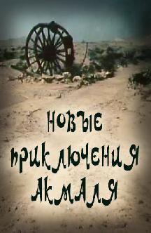Смотреть Новые приключения Акмаля бесплатно