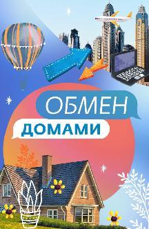 Смотреть Обмен домами бесплатно