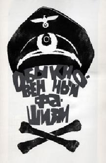Смотреть Обыкновенный фашизм бесплатно