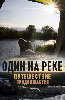 Смотреть Один на реке. Путешествие продолжается бесплатно