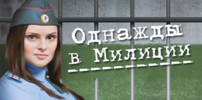 Смотреть Однажды в милиции бесплатно