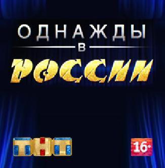 Смотреть Однажды в России бесплатно