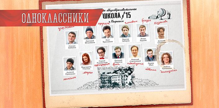Смотреть Одноклассники бесплатно