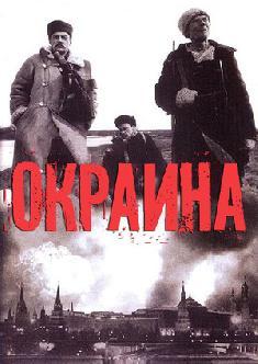 Смотреть Окраина бесплатно