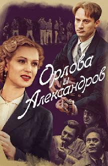 Смотреть Орлова и Александров бесплатно