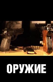 Смотреть Оружие (2011) бесплатно