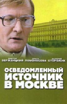 Смотреть Осведомленный источник в Москве бесплатно