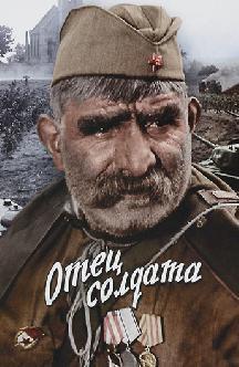 Смотреть Отец солдата (цветная версия) бесплатно