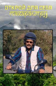 Смотреть Открой для себя Махараштру бесплатно