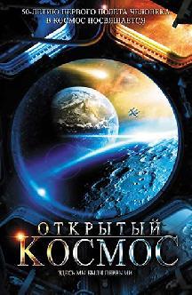 Смотреть Открытый космос бесплатно