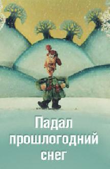 Смотреть Падал прошлогодний снег бесплатно