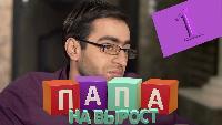 Папа на вырост 1 сезон 1 серия