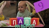 Папа на вырост 1 сезон 9 серия