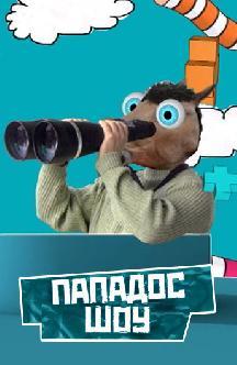 Смотреть Пападос шоу бесплатно