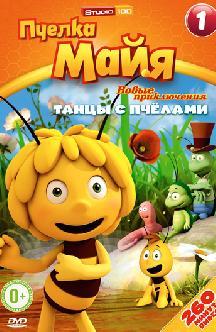 Смотреть Пчелка Майя: Новые приключения бесплатно