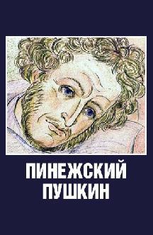 Смотреть Пинежский Пушкин бесплатно