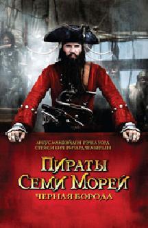 Смотреть Пираты семи морей: Черная борода бесплатно