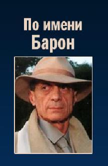 Смотреть По имени Барон бесплатно