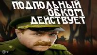 Подпольный обком действует (1978)