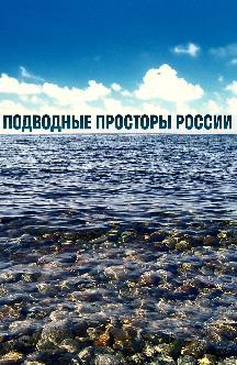 Смотреть Подводные просторы России бесплатно