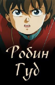 Смотреть Похождения Робина Гуда бесплатно