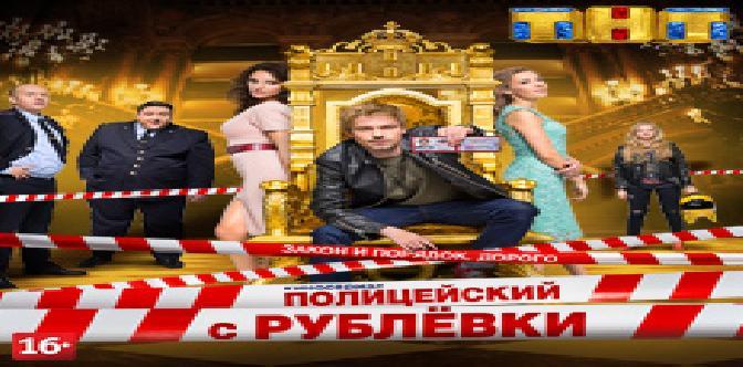 Смотреть Полицейский с Рублёвки бесплатно