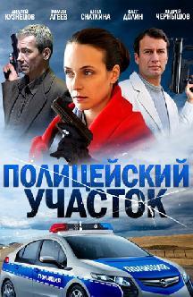 Смотреть Полицейский участок (2015) бесплатно