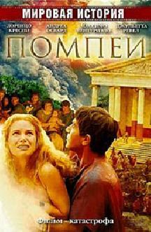 Смотреть Помпеи бесплатно
