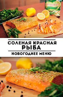 Смотреть Посол рыбы. Соленая красная рыба: новогоднее меню (от 2015 года) бесплатно