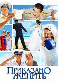 Смотреть Приказано женить бесплатно