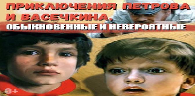 Смотреть Приключения Петрова и Васечкина, обыкновенные и невероятные (1983) бесплатно