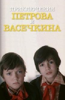 Смотреть Приключения Петрова и Васечкина, обыкновенные и невероятные бесплатно